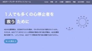 AEDオープンデータプラットフォーム