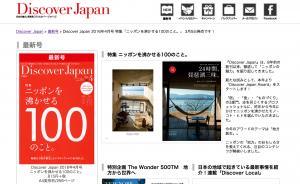 Discover_Japan_2016年4月号_特集「ニッポンを沸かせる100のこと。」_3月5日発売です!___DiscoverJapan_日本の魅力、再発見_ディスカバー・ジャパン_
